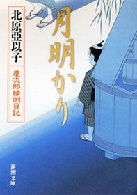 月明かり―慶次郎縁側日記―