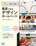 Wixで無料&簡単に作る 集客できるデザインホームページ-電子書籍