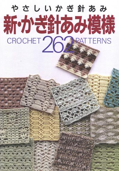 新・かぎ針あみ模様262-電子書籍
