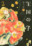 王国の子(2)-電子書籍