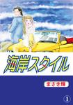 海岸スタイル 1-電子書籍