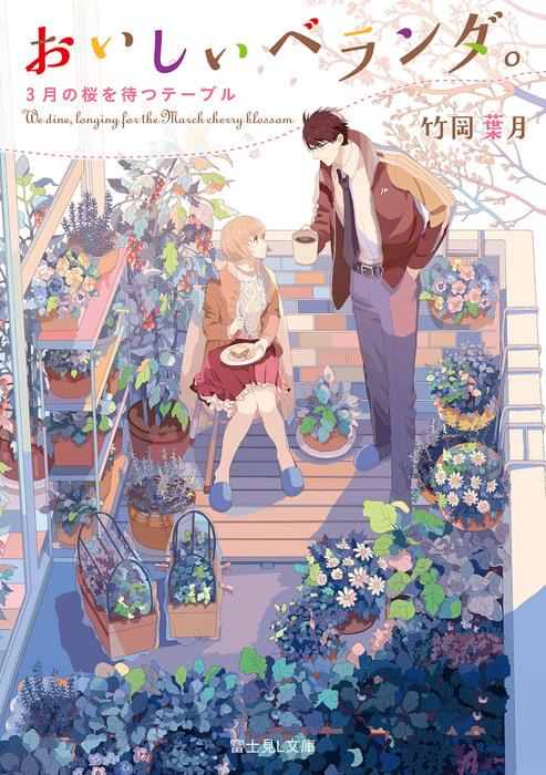 おいしいベランダ。 3月の桜を待つテーブル-電子書籍-拡大画像