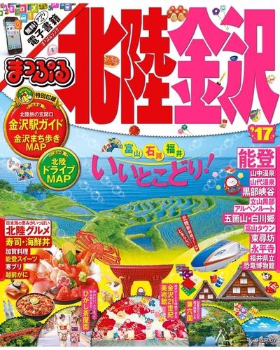 まっぷる 北陸・金沢'17-電子書籍