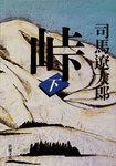 峠(下)-電子書籍