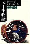 弐十手物語11 およね鶴次郎-電子書籍