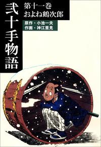 弐十手物語(11)