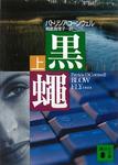 黒蠅(上)-電子書籍