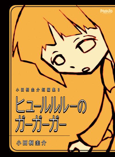ヒュールルルーのガーガーガー-電子書籍