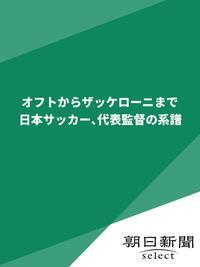 オフトからザッケローニまで サッカー代表監督の系譜-電子書籍