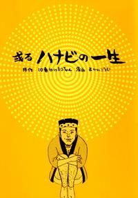 或るハナビの一生-電子書籍
