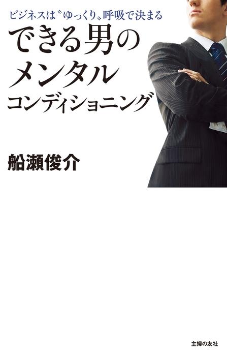 できる男のメンタルコンディショニング-電子書籍-拡大画像