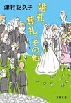婚礼、葬礼、その他-電子書籍
