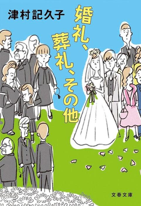 婚礼、葬礼、その他-電子書籍-拡大画像