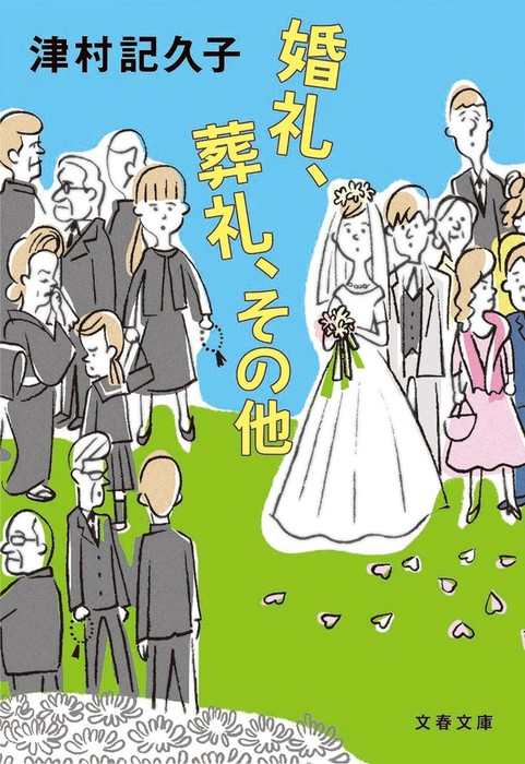 婚礼、葬礼、その他拡大写真