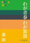 P+D BOOKS わが青春 わが放浪-電子書籍