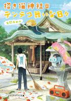 「招き猫神社のテンテコ舞いな日々(メディアワークス文庫)」シリーズ