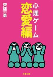 心理ゲーム恋愛編-電子書籍