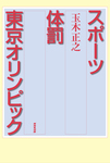 スポーツ 体罰 東京オリンピック-電子書籍