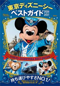 東京ディズニーシーベストガイド 2016-2017-電子書籍