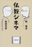 仏教シネマ-電子書籍