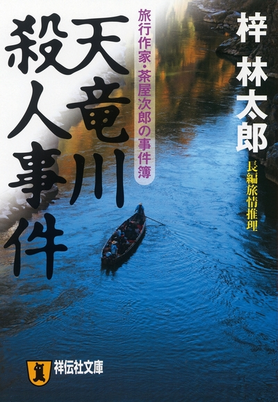 天竜川殺人事件-電子書籍