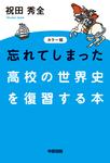 カラー版 忘れてしまった高校の世界史を復習する本-電子書籍