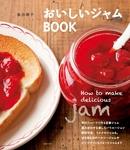 おいしいジャムBOOK-電子書籍