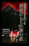 編集長の些末な事件ファイル59 座敷わらしの棲む家-電子書籍