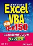基本からわかるExcel VBA 実用Q&A 150(日経BP Next ICT選書)-電子書籍