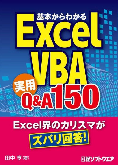 基本からわかるExcel VBA 実用Q&A 150(日経BP Next ICT選書)-電子書籍-拡大画像