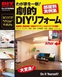 わが家を一新!劇的DIYリフォーム-電子書籍