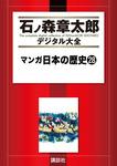 マンガ日本の歴史(28)-電子書籍