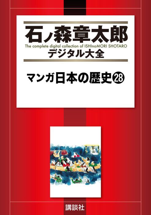 マンガ日本の歴史(28)拡大写真