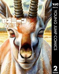 ヤスミーン 2-電子書籍