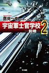 宇宙軍士官学校―前哨―2-電子書籍