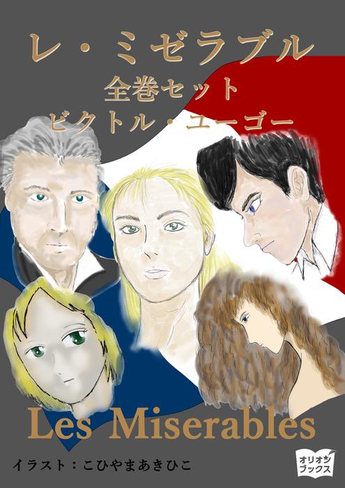 レ・ミゼラブル 全巻セット-電子書籍-拡大画像