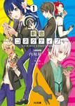 新宿コネクティブ1-電子書籍