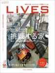 LiVES 91-電子書籍
