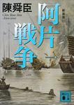 新装版 阿片戦争 (一)-電子書籍