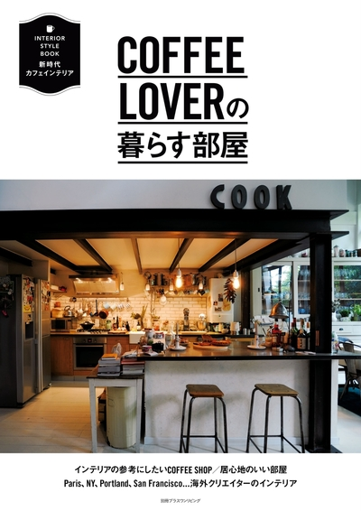 COFFEE LOVERの暮らす部屋-電子書籍