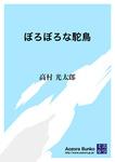 ぼろぼろな駝鳥-電子書籍