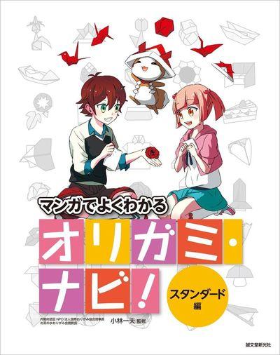オリガミ・ナビ! スタンダード編-電子書籍
