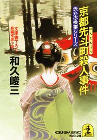 京都先斗町殺人事件
