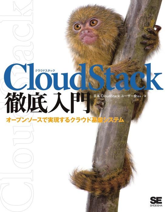 CloudStack徹底入門 オープンソースで実現するクラウド基盤システム拡大写真