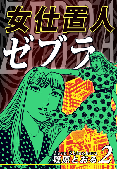 女仕置人ゼブラ(2)-電子書籍