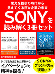 SONYを読み解く3冊セット-電子書籍