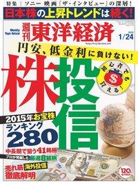 週刊東洋経済 2015年1月24日号