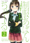 制服あばんちゅーる(2)-電子書籍