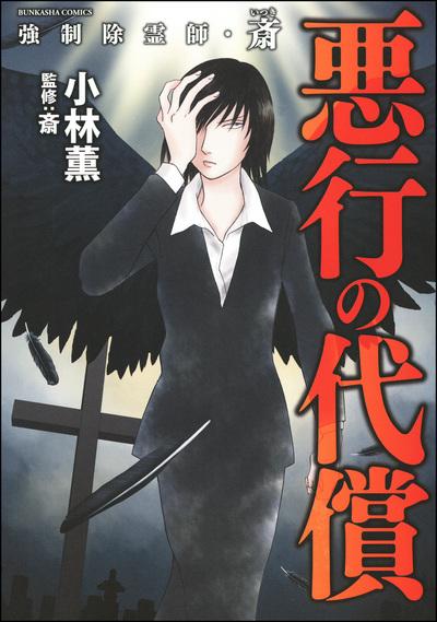 強制除霊師・斎 悪行の代償-電子書籍