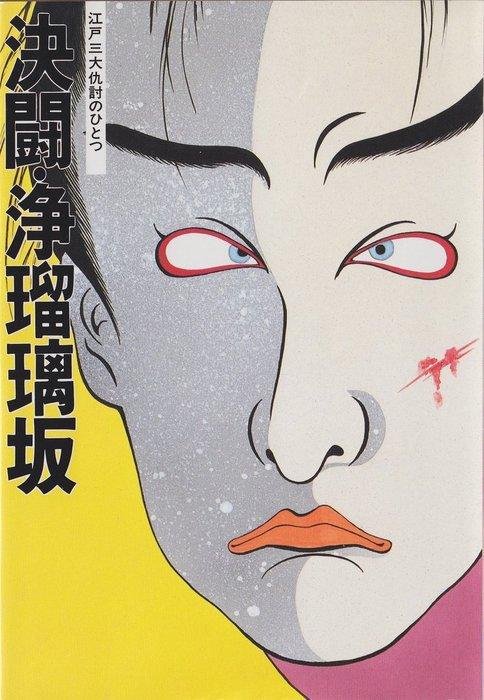 江戸三大仇討のひとつ 決闘・浄瑠璃坂拡大写真